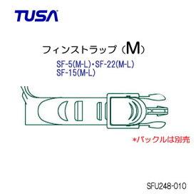 TUSA フィン用 フィンストラップ(Mサイズ) 1本 【SFU248-010】 SF-5(M-L)・SF-22(M-L)・SF-15(M-L)用 こちらはパーツのみです