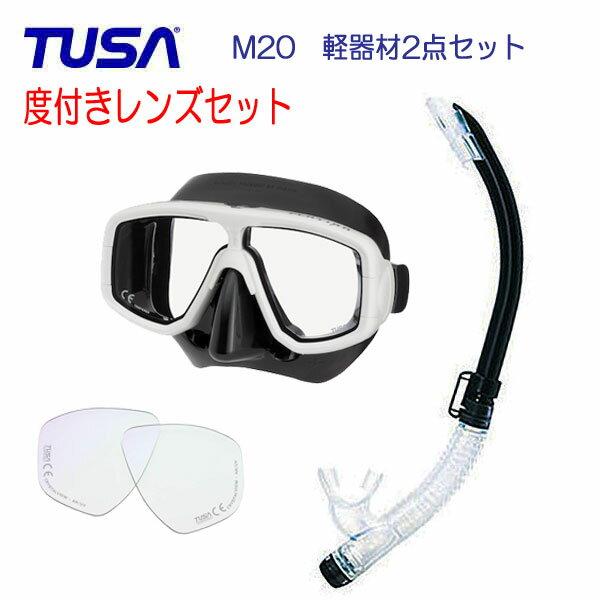 TUSA 度付きレンズ 2点セット 度付きレンズ&マスク&スノーケル M20 M-20 M-20QB セット 近視用度付マスク 日本人専用フィッティング 軽くてフィット感抜群