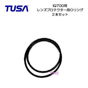 TUSA IQ−700レンズプロテクター用Oリング(2本セット)034 (IQ700)