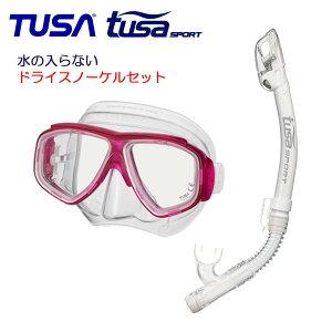ドライスノーケル セット TUSA 水が入らないスノーケル  軽器材2点セット 人気 コンパクト マスク ドライスノーケル ダイビング マスク M7500 USP250 USP260 ドライトップ シュノーケル ツサ