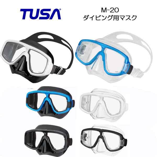2019新色登場【あす楽対応】 TUSA プラチナ M-20 M-20QB ダイビング マスク 日本人専用フィッティング 楽天ランキング入賞 軽器材