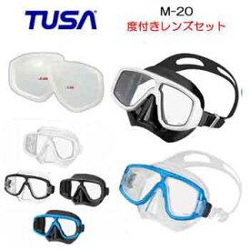 TUSA(ツサ)度付きレンズ&マスク M20 M-20 M-20QB セット ダイビング用 度付きマスク 日本人専用フィッティング 【楽天ランキングマスク部門1位】度入りマスク近眼の方向け