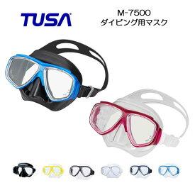 TUSA ロングセラー ダイビング マスク M-7500【Splendive2】軽量・コンパクト 日本人に合わせた設計スプレンダイブ2 M7500 M-7500 ●楽天ランキング人気商品● ダイビング スキューバダイビング