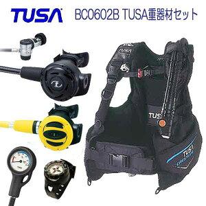 ◆ダイビング 重器材 セット◆ 4番*BCD TUSA BC0602B *レギュ RS1103J *オクト SS20 *ゲージ SCA150J *コンパス SCA160J ダイビング 重器材セット スキューバダイビング フルセット 送料無料 楽天ラン