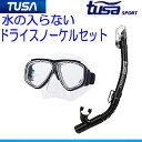 * *TUSA* 水が入らないスノーケル  軽器材2点セット 人気 コンパクト マスク ドライスノーケル ダイビング マスク M7500 USP250 USP2...