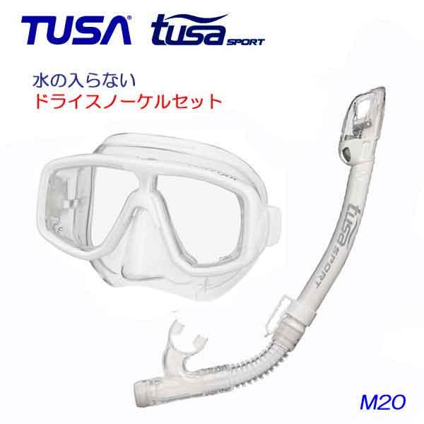 *TUSA* 水が入らないスノーケル ドライスノーケル 軽器材2点セット マスク M20 USP250 USP260 ドライトップ  楽天ランキング人気商品シュノーケリング 軽器材 セット