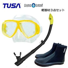 軽器材3点セット マスク M-7500 M7500 ヴァリオスノーケル ブーツ DB3014 軽量コンパクトマスク メーカー在庫確認します