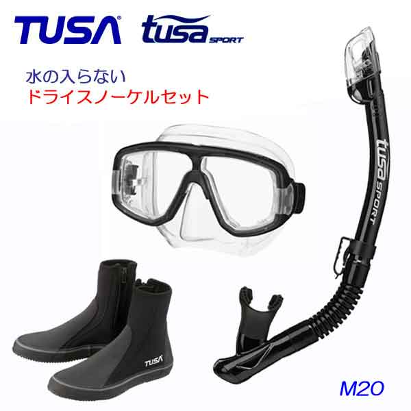 *TUSA* 水が入らない シュノーケル 軽器材3点セット 人気 コンパクト マスク M20  ドライスノーケル USP250 USP260 シュノーケル DB3014 ブーツシュノーケリング 軽器材 セット ドライトップ スノーケリング送料無料