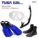 *TUSA* 水が入らないスノーケル 軽器材4点セット マスク M-20 M20 USP250 USP260 スノーケル DB3014 ブーツ SF5500/S...