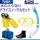 *TUSA* 水が入らないスノーケル 軽器材5点セット コンパクト マスク M-7500 ドライトップ スノーケル USP250 USP260 SF5500 S...