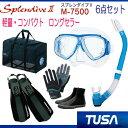 *TUSA* 軽器材6点セット M-7500 マスク TUSA スノーケル SF5500 SF5000 フィン DB3014 ブーツ MB5 メッシュバッグ D...