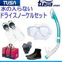 *TUSA* 水が入らないスノーケル 軽器材6点セット コンパクト 人気マスク M-7500 ドライトップ USP250/USP260 フィン ブーツ DG36...