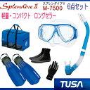 *TUSA* 軽器材6点セット M-7500マスク&TUSAスノーケル SF5000/SF5500フィン DB-3014 ブーツ マリングローブ&MB-5メッシ...