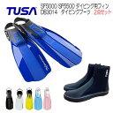 TUSA(ツサ)軽量フィン&ブーツ【2点セット】 ■SF-5000 SF-5500 フィン ■ダイビングブーツ   リブレーターテ…