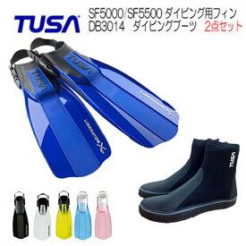 TUSA(ツサ)軽量フィン&ブーツ【2点セット】 ■SF-5000 SF-5500 フィン ■ダイビングブーツ   リブレーターテン フィン LIBERATOR X TEN プラフィン SF5000 Mサイズ SF5500 Sサイズ