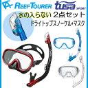 シュノーケリング用 REEF TOURER-TUSA SPORT 水の入らない スノーケリング2点セット 大人用定番マスク+スノーケル RM11Q USP250...