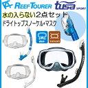 REEF TOURER-TUSA SPORT 水の入らない スノーケリング2点セット 大人用ワイドマスク+スノーケル RM33Q USP250 US…