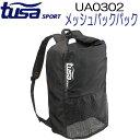 TUSA SPORT ツサスポーツ 【UA0302】メッシュバックパック 両手をフリーにできるバックパック スノーケリング シ…