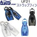 TUSA SPORT ツサスポーツ 【UF21】コンパクトストラップフィン スキンダイブにも最適 スノーケリング シュノーケリング  UF-21 TUSAスポー...