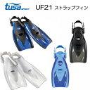 【ポイント10倍】TUSA SPORT ツサスポーツ 【UF21】コンパクトストラップフィン シュノーケル スキンダイブにも最…