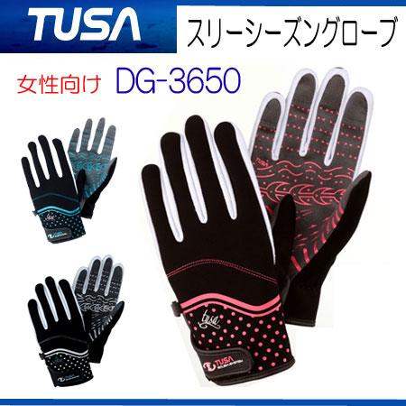TUSA(ツサ)DG3650  女性用 3シーズングローブ 手の平の滑り止めプリントにもカラー♪ DG-3650 ダイビング テーマはシンプル&カワイイ!レディース向け ダイビンググローブ