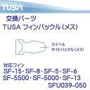 TUSA フィン用 スイベルサイドバックル(メス) 1個  【SFU039-050】 こちらはパーツのみです メーカー在庫確認します