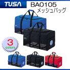 【あす楽対応】 TUSA BA0105 メッシュバッグ MB-5 ダイビング器材一式ラクラク運べる …