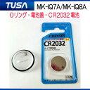 TUSA MK-IQ7A Oリング・電池蓋・CR2032電池 MKIQ7A メーカー在庫確認します