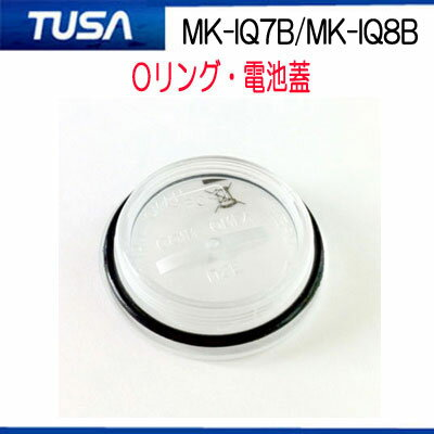 TUSA MK-IQ7B MK-IQ8B IQ-700 IQ-800ダイブコンピューター用Oリング・電池蓋 MK-IQ7B MK-IQ8B メーカー在庫確認します