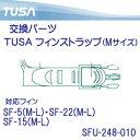 TUSA フィン用 フィンストラップ(Mサイズ) 1本 【SFU248-010】 SF-5(M-L)・SF-22(M-L)・SF-15(M-L)用 こちらはパー...