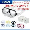 左右度数選べます TUSA 度付きレンズ&マスク セットM-7500 マスク(Splendive2) 度入りレンズ付きセット  近眼・近視・視力の悪い方向け ●...