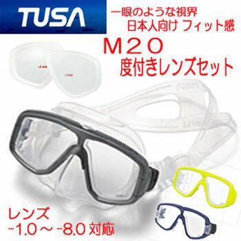 TUSA(ツサ)度付きレンズ&マスク M20 M-20 M-20QB セット  日本人専用フィッティング 軽くてフィット感抜群 【楽天ランキングマスク部門1位 シュノーケリング&ダイビング向け 度入りマスク【送料無料】近眼の方向け