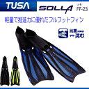 **特別価格69%OFF** TUSA FF-23 SOLLA ソラ フィン  超軽量フルフットフィン メーカー在庫確認します ●楽天ランキング人気商品● ダイ...