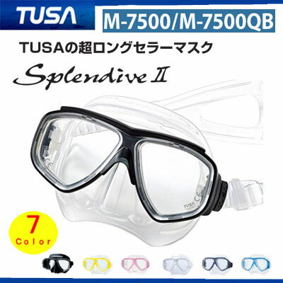 【あす楽対応】TUSA ロングセラー ダイビング マスク M-7500【Splendive2】軽量・コンパクト 日本人に合わせた設計 ソフトな肌当たり スプレンダイブ2 M7500 M-7500 ●楽天ランキング人気商品● ダイビング スキューバダイビング