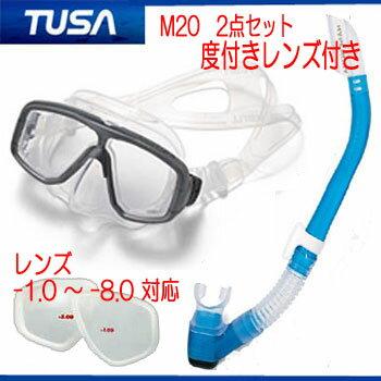 TUSA 度付きレンズ 2点セット 度付きレンズ&マスク&スノーケル M20 M-20 M-20QB セット 日本人専用フィッティング 軽くてフィット感抜群 【楽天ランキングマスク部門1位 シュノーケリング&ダイビング向け 度付きマスク
