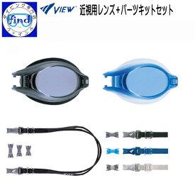 VIEW ビュー 近視用 スイムゴーグル オプティコンポ VPS501+VC511 近視用 −度数レンズ 左右兼用レンズ 組み立て式ゴーグル レンズ2個+パーツキット 1セット スイミングゴーグル