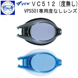 VIEW ビュー VC512 度なしレンズ オプティコンポ用スイミングゴーグル用レンズ レンズ片方のみ 取付けには別売の専用パーツキットが必要です メーカー在庫確認します