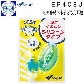 VIEW ビュー EP408J 子ども用耳栓 肌にやさしいシリコーン製 耳せん ヒモで結べて便利 スイミングで大活躍