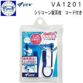 VIEW ビュー VA1201 耳栓 使いやすい3段フランジ 肌にやさしいシリコーン製 耳せん コード付きなので紛失せず安心 メーカー在庫確認します