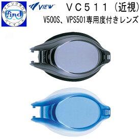 VIEW ビュー VC511 近視用 −度付きレンズ スイミングゴーグル用レンズ (レンズ片方のみ) 取付けには別売専用パーツキット(VPS501)が必要 メーカー在庫確認します