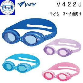 VIEW ビュー 園児向けスイミングゴーグル V422J Kids 3〜5歳向け やわらかフェイスパッド