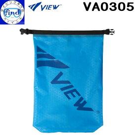 VIEW ビュー VA0305 ウォータープルーフバッグ 2層式 濡れたものと乾いたものを分けて収納