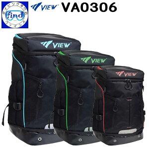 2020年新商品 VIEW ビュー VA0306 スイムバッグ スイマー向け大容量リュック 小物収納に便利 サンダルやシューズの収納も可能
