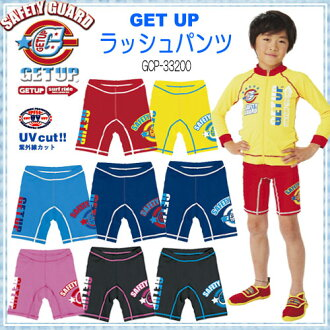 到Getup GCP33200获得的提高高峰裤子内侧关怀的双重的结构! 确认小孩·婴儿厂商库存