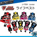 J-FISH JR★FISH ライフベスト【JCL-37100】 キッズ&ベビー 子供用  ライフジャケット 子供 フローティングベスト メーカー在庫確認します