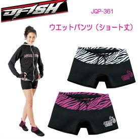 J-FISH★ジェイ-フィッシュ★ ウエットパンツ(ショート丈) レディース WET PANTS SHORT  JQP-36100 女性用 J-FISH QUEENS メーカー在庫確認します