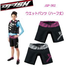 J-FISH★ジェイ-フィッシュ★ ウエットパンツ(ハーフ丈) レディース WET PANTS HALF  JQP-36200 女性用 J-FISH QUEENS メーカー在庫確認します