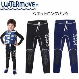 WATER MOVE ウォータームーブ ウエットロングパンツ【WWP-36100】 キッズ & ベビー WWP36100  【幼児・子ども用】ラッシュガードパンツ メーカー在庫確認します