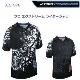 J-FISH ★ジェイ-フィッシュ★ プロ エクストリーム ライダーシャツ半袖 PRO EXTREME RIDER SHIRT JES-37600 ジェットライダー メーカー在庫確認します