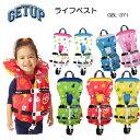 Getup ゲットアップ ライフベスト XSサイズ 頭付き 【GBL-37100】 【幼児用】90-110cm ライフジャケット 安全な…